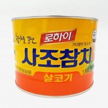 사조 참치캔(1.88Kg)