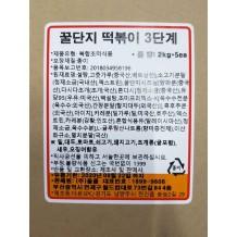 꿀단지 떡볶이 분말 3단계  2Kg*5EA BOX