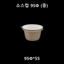 소스컵 95파이 (중) 흰색 225ml 1,000개 [222호] [뚜껑포함]