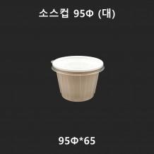 소스컵 95파이 (대) 흰색 250ml 1,000개 [223호] [뚜껑포함]