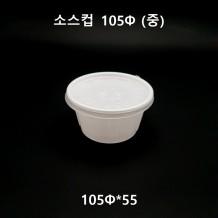 소스컵 105파이 (중) 흰색 300ml 1,000개 [232호] [뚜껑포함]