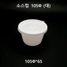소스컵 105파이 (대) 흰색 350ml 1,000개  [233호] [뚜껑포함]