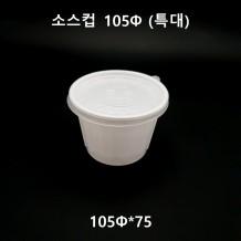 소스컵 105파이 (특대) 흰색 400ml 1,000개 [234호] [뚜껑포함]
