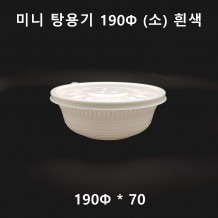 미니 탕용기 190Φ (소) 190Φ*70 흰색 1,000ml  300개 [751호] [뚜껑포함]