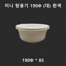 미니 탕용기 190Φ (대) 190Φ*85 흰색 1,300ml  300개 [752호] [뚜껑포함]