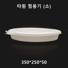 타원 찜용기 (소) 350*250*50 흰색 2,000ml  200개 [781호] [뚜껑포함]