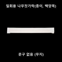 일회용 나무젓가락 (무지 종이포장, 백양목) 3,000개 1BOX