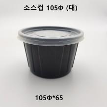 소스컵 105파이 (대) 검정 350ml 1,000개  [233호] [뚜껑포함]