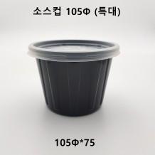 소스컵 105파이 (특대) 검정 400ml 1,000개 [234호] [뚜껑포함]
