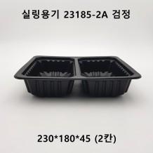 실링용기 23185-2A (2칸) 검정 600개 [405호]