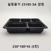 실링용기 23185-5A (5칸) 검정 600개 [406호]