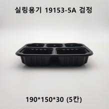 실링용기 19153-5A (5칸) 검정 900개 [642호]