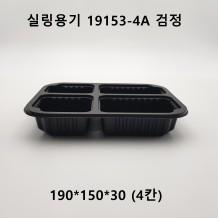 실링용기 19153-4A (4칸) 검정 900개 [642-1호]