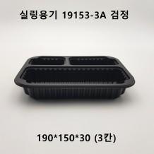 실링용기 19153-3A (3칸) 검정 900개 [642-3호]