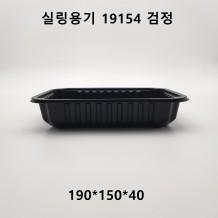 실링용기 19154 검정 700ml 900개 [643호]