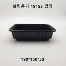 실링용기 19155 검정 900ml 900개 [644호]