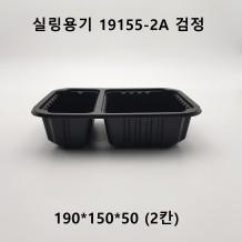 실링용기 19155-2A 검정 900개 [645호]