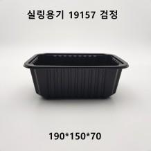실링용기 19157 검정 1,300ml 900개 [648호]