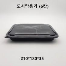도시락용기 (6칸) 210*180*35 400개 [733호] [뚜껑포함]