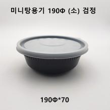 미니 탕용기 (소) 190Φ*70 검정 1,000ml 300개 [751호] [뚜껑포함]