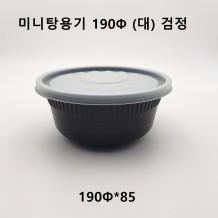 미니 탕용기 (대) 190Φ*85 검정 1,300ml 300개 [752호] [뚜껑포함]