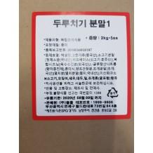[KD] 두루치기 분말 1단계  2Kg*5EA BOX/오후 1시마감