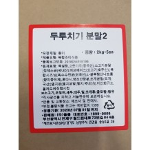 [KD] 두루치기 분말 2단계  2Kg*5EA BOX/오후1시마감